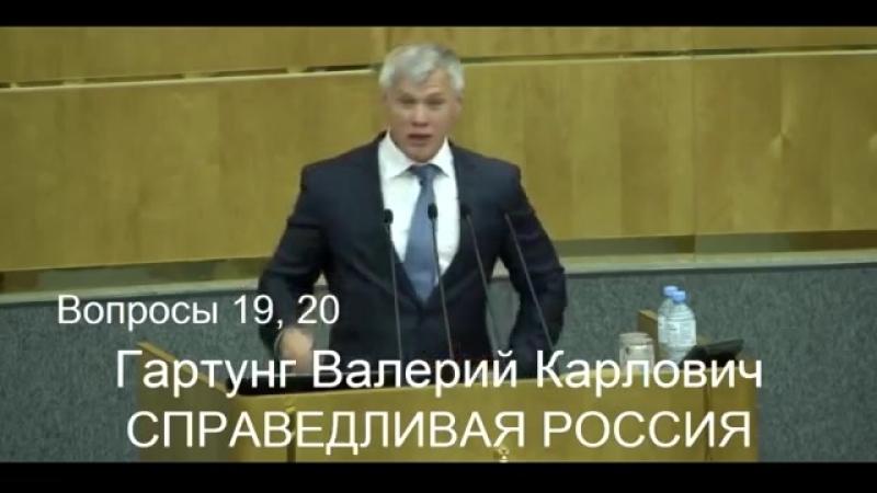 Пенсионные деньги в карман ОЛИГАРХАМ! Депутат СР Гартунг устроил ЖАРКИЙ разнос