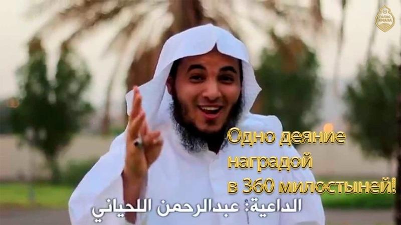 Абдурахман Аль-Лихьяни - Одно деяние наградой в 360 милостыней! [НОВИНКА 2018]