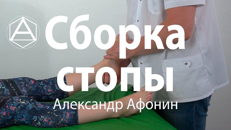 Устранить косточку на стопе ходить без боли в любой обуви Мануальный терапевт Александр Афонин