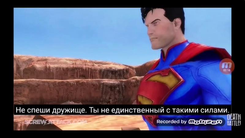 СуперМен VS Сон Гоку DEAD BATLE