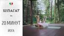 Шпагат за 20 минут – Йога для начинающих.