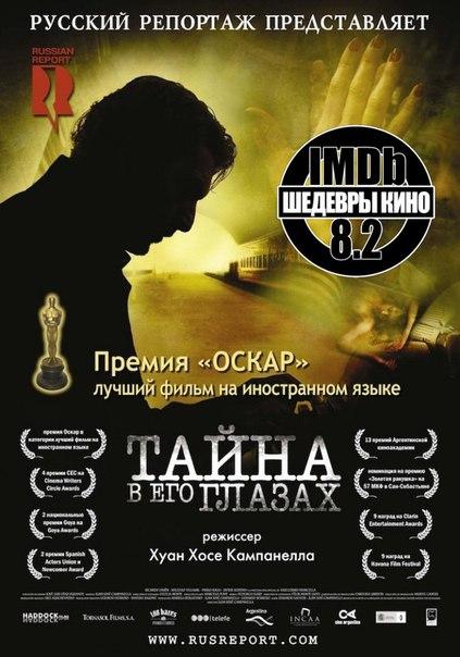 Премия Оскар за лучший иностранный фильм.