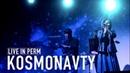 K O S M O N A V T Y - Live in Perm