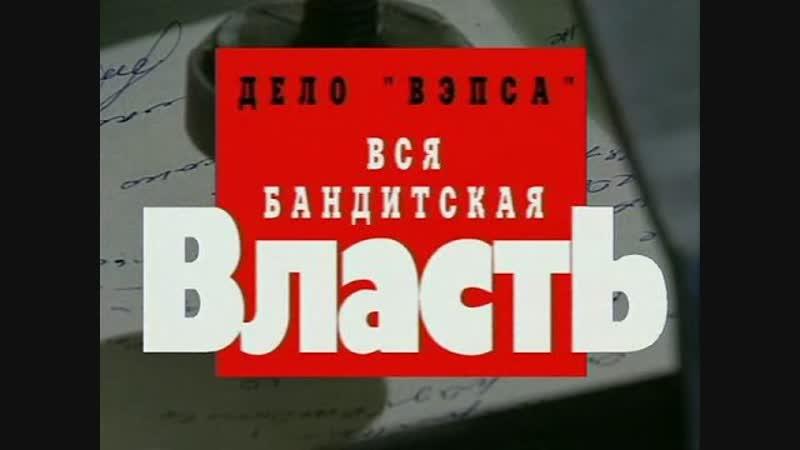 Криминальная Россия - Дело Вэпса Вся бандитская власть