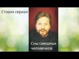 #снысмешныхчеловечков Сториз сериал Сны смешных человечков. Борис Драгилев