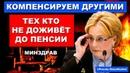 Власть призналась, что люди не доживут до пенсии и они их компенсируют другими   Pravda GlazaRezhet