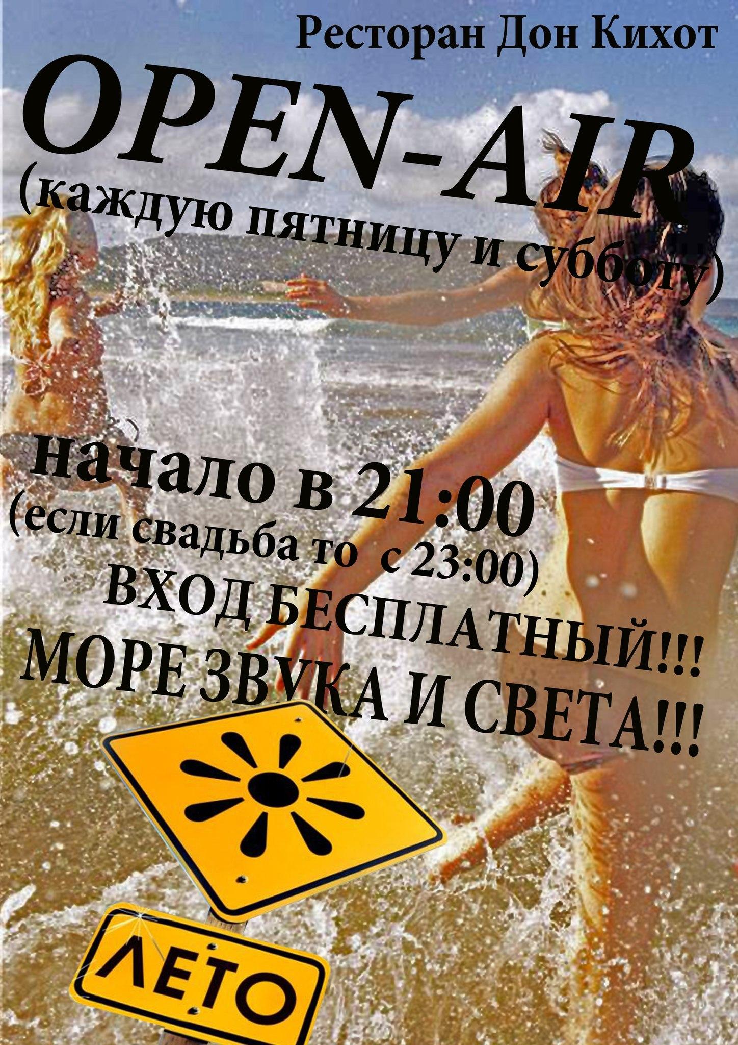 Ресторан, банкетный зал «Дон Кихот» - Вконтакте