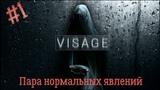 Пара нормальных активностей Visage #1(прохождение)