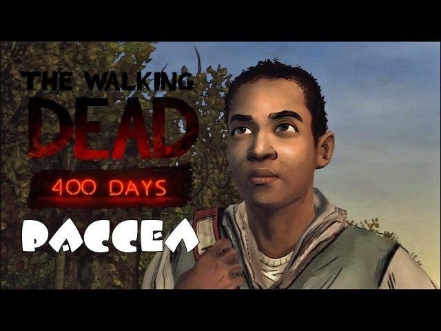 День 4 The Walking Dead : 400 DAYS  Рассел 