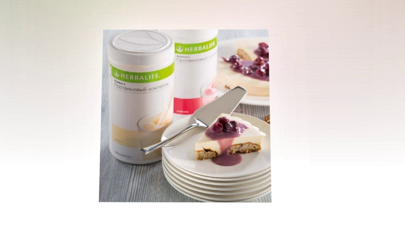 Рецепты от Herbalife Ванильно - творожный пирог с вишневым соусом