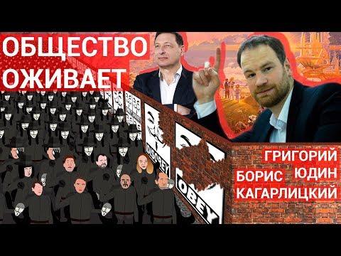 Борис Кагарлицкий и Григорий Юдин - Общество оживает