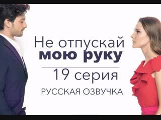 «Не отпускай мою руку» 19 Серия. Русская Озвучка