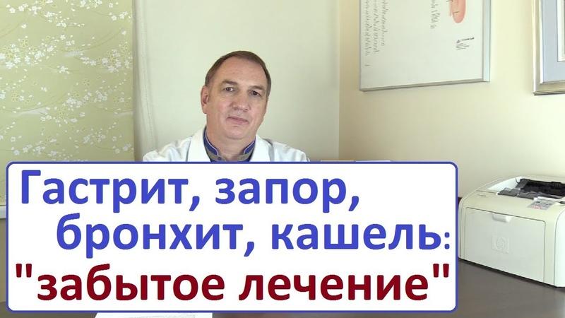 Гастрит, запоры, бронхит, ангина, герпес – уникальное лекарство за 100 рублей. Забытая медицина.