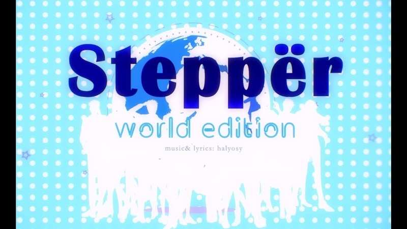 【26 Countries】Steppër - World Edition【2018】