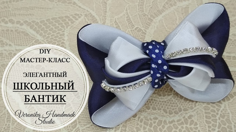 🎀Бант в школу из ленты 2 5 см МК 🎀 Bow of ribbon 2 5 cm DIY Tutorial 🎀 PAP Laço de fita №5