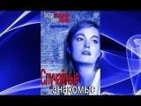 Случайные знакомые (2012) Смотреть фильм онлайн: мелодрама
