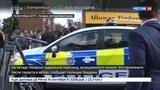 Новости на Россия 24 Полиция Лондона задержала подростка с ножом
