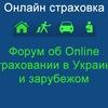 Online страховка - форум о страховании в Украине
