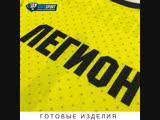 Футбольная форма для ФК ЛЕГИОН
