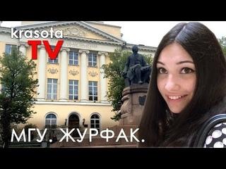 Как поступить в МГУ. VLOG Где я учусь Krasotatv