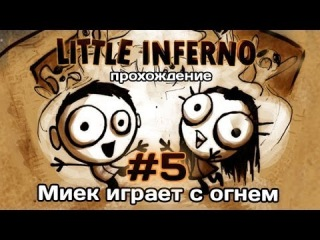 Миёк и [Little Inferno] О, Боже... нет... НЕТ!!! - #5