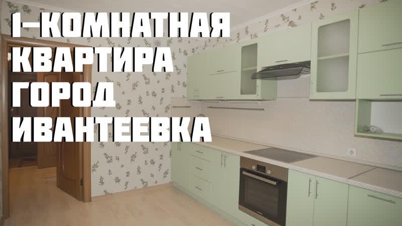 Обзор однокомнатной квартиры, город Ивантеевка, улица Бережок
