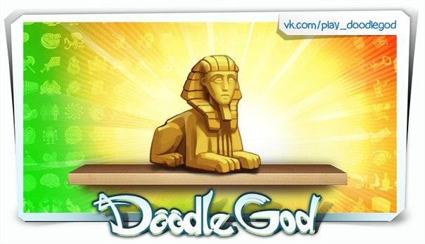 Как сделать сфинкса в doodle god - Stan43.ru