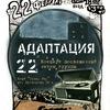 22 февраля - АДАПТАЦИЯ в Актюбинске