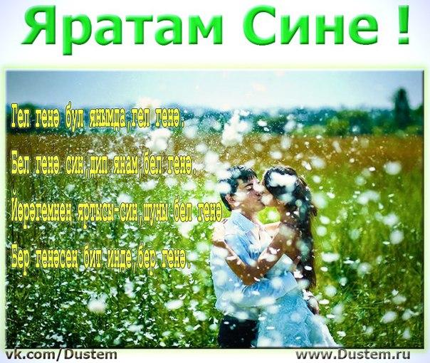 tatar-love-znakomstva-vhod