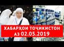 Хабарҳои Тоҷикистон аз 02.05.2019 (اخبار تاجیکستان) (HD)