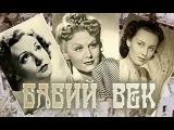 Бабий век - Связанные Богини - документальный фильм