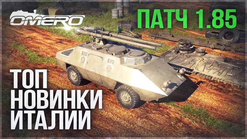 ПАТЧ 1.85! ТОП НОВИНКИ ИТАЛИИ Centauro, Otomatic, Breda 501, AS42 и т.д. | War Thunder