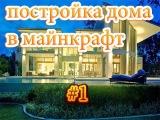 Постройка дома в майнкрафт #1