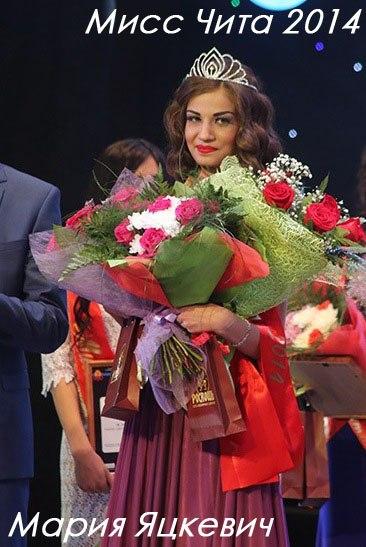 Мария Яцкевич. Мисс Чита 2014