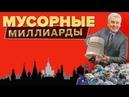 Мусорная афера Собянина. Расследование в Новой Москве