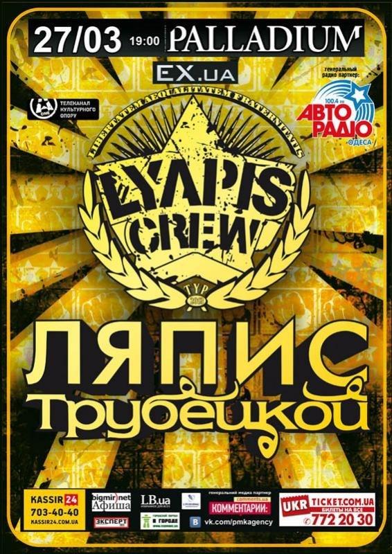 Ляпис Трубецкой в Одессе 2013 Тур Lyapis Crew!