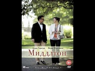 Фильм «Миддлтон»
