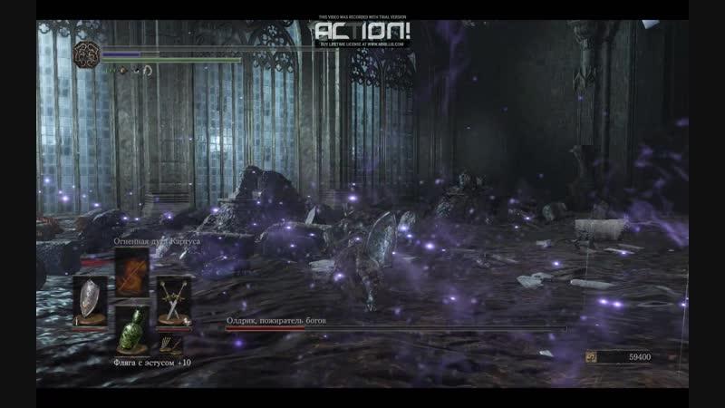 Dark Souls III Олдрик, Пожиратель богов