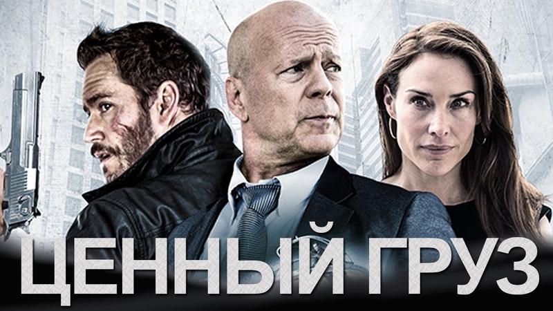 Ценный груз - фильм - детектив HD