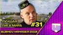 Bubnov Manager 2018 - 31 [ Лучшая лига мира ]