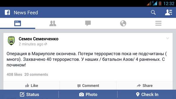 Порошенко поручил Таруте временно перенести работу ДонОГА в Мариуполь - Цензор.НЕТ 9753