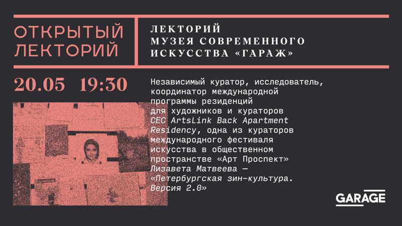 Лекция Лизаветы Матвеевой «Петербургская зин-культура. Версия 2.0»