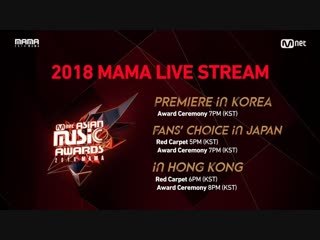 2018 mama fans' choice in japan