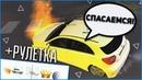 СПАСАЕМСЯ ОТ A45 AMG! РУЛЕТКА! (CRMP | GTA-RP)