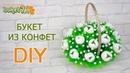 Зимний букет из конфет с крокусами ☆ Красивый подарок на новый год ☆ Новогодние Diy