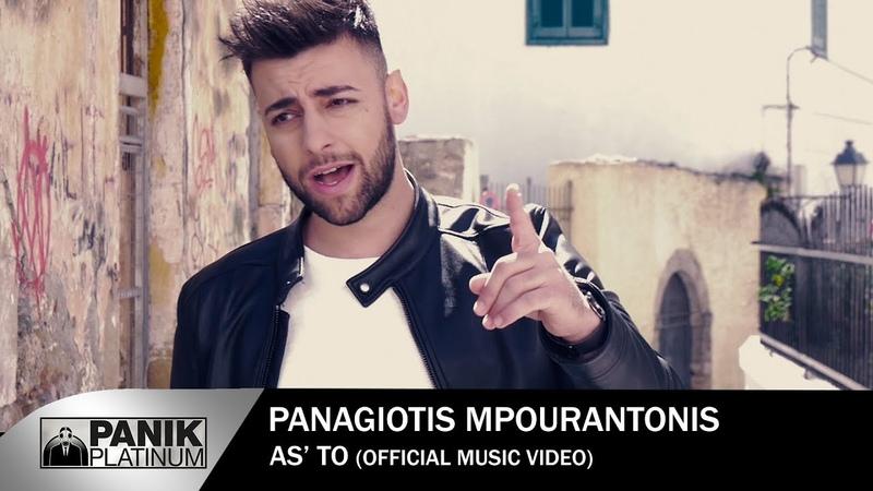 Παναγιώτης Μπουραντώνης - Ασ' Το - Official Music Video