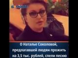 О Наталье Соколовой