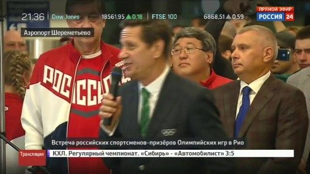 Новости на «Россия 24» • В Москву прилетели победители Игр в Рио