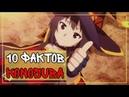 10 фактов об аниме Этот замечательный мир факты konosuba перевод Foxen Anime и QuickTaku