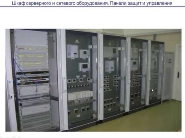 1 Обзорная лекция по курсу АСУ ТП электроустановок АСУ ЭТО
